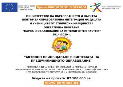 """Проект BG05M2ОP001-3.005-0004 """"Активно приобщаване в системата на предучилищното образование"""" - Изображение 1"""